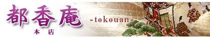 金襴織物/綸子/ちりめん/友禅/綿織物など、和布・和風生地・和風小物販売専門店 都香庵